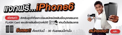 tanachart-iphone6