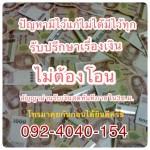 บริการเงินด่วนด่วนภายในหนึ่งวัน 0924040154
