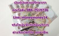 ต้องการเงินกู้เงินด่วน เราช่วยคุณได้ ปล่อยนอกระบบดอกเบี้ยร้อยละ 5 ต่อเดือนเท่านั้น คุณไอติม 086-7519736 หรือ เมล moneymoney.14@hotmail.com  หรือ Line : moneymoney14