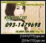 093-1479698  หมวย    บริการเงินกู้ เงินด่วน นอกระบบ โปร่งใส เชื่อถือได้ติดต่อ