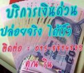 บริการเงินด่วน สนใจติดต่อ 095-8894835