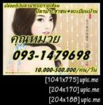บริการเงินกู้รู้ผลรับเงินทันที093-1479698 คุณหมวย