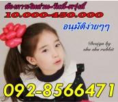 โทร.091-2057915แตงโม////บริการเงินสดผ่อนจ่ายรายเดือน***วงเงินคนละ10.000-650.000 ทุกอาชีพ