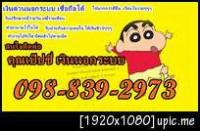 โทร.098-8392973 คุณเป๊ป ซี่แค่มีสำเนาทะเบียนบ้าน+บัตรประชาชน+รายได้ที่มาของเงิน สามารถกู้เงินสดกับเราได้ทันที. 10.000-500,000/คน