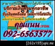092-6563577 แนนค่ะ ต้องการเงินด่วนเราช่วยคุณได้ ไม่เช็คแบล็คลิส