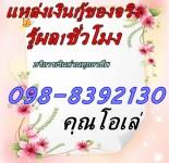 บริการเงินนอกระบบสำหรับทุกอาชีพที่มีรายได้ รุ้ผลภายในวันเดียว โทร.098-8392130 คุณโอเล่