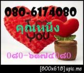 ต้องการใช้เงินสดวันนี้-พรุ่งนี้โทรมาครับ 080-6174080 คุณหนึ่ง หรือ087-0358457 ออมสินค่ะ