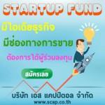 สินเชื่อเพื่อร่วมลงทุน มีไอเดียธุรกิจ มีช่องทางขาย ต้องการได้ผู้ร่วมลงทุน สมัคร!