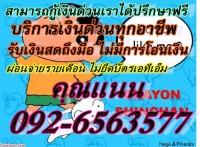 ยินดีให้กู้เงินด่วนโดยที่ไม่ต้องเดินทางมาหาเรา โทร.092-6563577 แนนค่ะ