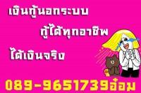 Tel.092-8566471 **โน๊ต*จ่ายเงินสดทันทีหลังอนุมัติค่ะ ไม่มีค่าใช้จ่าย ไม่ต้องเดินทางมาเราไปหาถึงที่