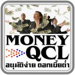 เงินด่วน เงินกู้ด่วน กู้เงินด่วน ถูกกฏหมาย อนุมัติรับ เงินด่วน 30 นาที