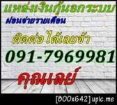 บริการเงินด่วนทุกอาชีพ โทร.091-7969981 คุณเลย์ ผ่อนจ่ายรายเดือน