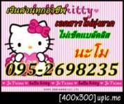 """""""เรื่องเงิน"""" โทร.095-2698235 คุณนะโมยินดีให้บริการทุกอาชีพ ยอดกู้เราให้สูง เรากล้าการันตี"""