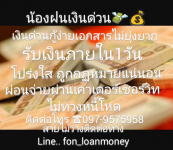 เงินด่วนโปร่งใส ถูกกฏหมายรับเงินภายใน1วัน