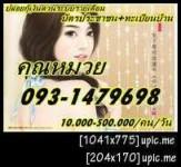 093-1479698  หมวย  หากคุณ ต้องการเงิน มีปัญหาด้านการเงินคิดถึงเรา โทรเลยค่ะ