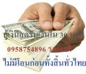 ท่านที่ต้องการกู้เงิน 30000-1000000 ติดต่อ 0958754896 คุณบาส