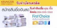 ใครที่ต้องกู้เงิน โทรติดต่อ คุณอั๋น 064-005-1522
