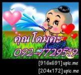 โทร 092-7729519 โดมครับ จ่ายผ่าน 7-11 สะดวก สบาย ยินดีให้คำปรึกษาทุกท่าน ทุกอาชีพ