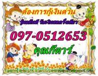 โทร.097-0512653 คุณกีตาร์ ผ่อนจ่ายรายเดือนสามารถกู้เงินสดกับเราได้ทันที. 10.000-500,000/คน บริการ ทางด้านการเงิน เงินกู้ เงินด่วน บริการ