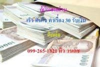 ติดต่อ 099-265-1821 มิว วรเดช บริการกู้เงินด่วนเร็วทันใจ