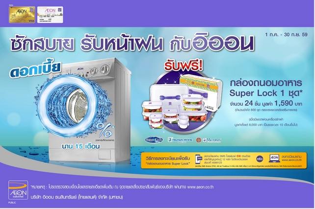 aeon-pro-washing-machine