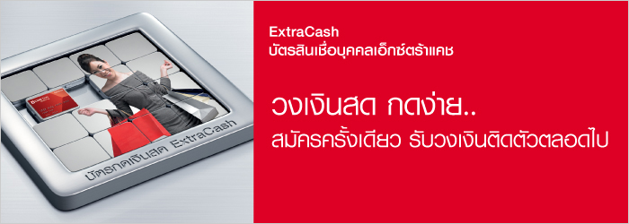 extracash_cimb-thai