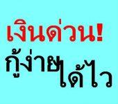 เงินด่วนนอกระบบ ต้องการเงินด่วน กู้เงินด่วนชลบุรี สมุทรปราการ ระยอง ฉะเชิงเทรา ปทุมธานี ดอกเบี้ยไม่แพง กู้ง่าย อนุมัติง่าย