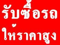 โทร.095-2698235 คุณนะโมมีบัตรประชาชน+ทะเบียนบ้าน+รายได้200/วัน