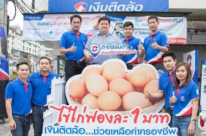 ngerntidlor-one-baht-egg