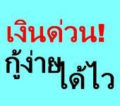 เงินกู้ชลบุรี บ่อวิน ศรีราชา ระยอง 095-1867035 คุณหมวยเจ้าเก่ากรุงเทพปริมณฑล สระบุรี อยุธยา สมุทรปราการ