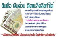 ร้อนเงิน โทรเลยค่ะ095-1867035 คุณหมวยเจ้าเก่า สินเชื่อส่วนบุคคล กู้ง่ายได้ไว เงินสดทันใจ บริการเงินทุนฉุกเฉิน ให้กู้เงินค่ะ เราให้วงเงินสูงค่ะ ไม่ต้องกังวล