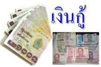 บริการเงินด่วน เงินด่วนดอกเบี้ยต่ำ รู้ผลอนุมัติไว064-3212719  เอกสารไม่ยุ่งยาก