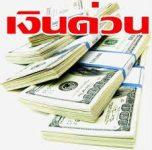 ใครต้องการกู้เงินด่วน โทร 096-7239947 เกมส์