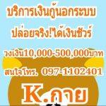 จ่ายรายเดือน โทร.097-1102401 คุณกายบริการเงินด่วนทุกอาชีพ โทร.