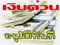 โทร.0903216628 คุณต่ายแค่มีสำเนาทะเบียนบ้าน+บัตรประชาชน+รายได้ที่มาของเงิน สามารถกู้เงินสดกับเราได้ทันที.