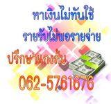 บริการเงินด่วนนอกระบบของจริง062-5761676