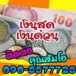 ต้องการเงินสด โทรด่วนที่ 090-3216628 คุณส้มโอ
