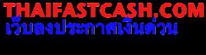 Thaifastcash แหล่งรวมประกาศ เงินด่วน เงินกู้ ทั้งในระบบและนอกระบบ บริการสินเชื่อ ลงประกาศฟรี