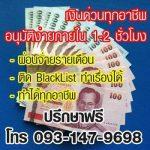 บริการเงินด่วน โทร.093-1479698 คุณหมวยเจ้าเก่า//ยินดีให้คำปรึกษาทุกท่านฟรี สามารถกู้ได้ทุกอาชีพ