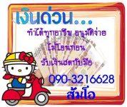โทรด่วนที่ 090-3216628 คุณส้มโอเพียงคุณอยู่ในกรุงเทพมหานคร สมุทรปราการ พระราม2 โทรด่วนที่ 090-3216628 คุณส้มโอ