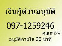 บริการเงินด่วนอนุมัติไวภายใน 1 ชั้วโมง 0971259246 การ์ฟ รับทุกคำปรึกษาเงินกู้