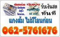 โทร062-5761676 คุณแกงส้ม พนักงานบริษัท พนักงานโรงงาน เจ้าของกิจการ หรืออาชีพอิสระก็สามารถกู้ได้ ไม่ว่าจะเป็นพ่อค้าแม่ค้า ก็สามารถกู้ได้