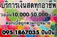 095-186-7035คุณปันปันเงินกู้ด่วนๆๆ- บริการเงินด่วน-เงินสด
