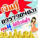 โทร 095-7904031 คุณนุครับ ไม่มีค่าใช้จ่าย ทุกอาชีพสามารถกู้ได้ อนุมัติเร็วเงินกู้นอกระบบ ไม่ต้องโอนเงินก่อน ไม่มีค่าใช้จ่าย ทุกอาชีพสามารถกู้ได้ อนุมัติเร็ว