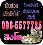 บริการเงินสดทุกอาชีพ!!!หากคุณต้องการเงินมีปัญหาด้านการเงิน096-557-7725 คุณสิงโตเงินกู้096-557-7725 คุณสิงโตเงินกู้