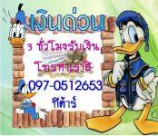 บริการกู้เงินด่วนราชบุรี ชลบุรี   โทร.097-0512653 คุณกีตาร์