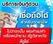สนใจทักID..good-money99 เงินกู้ด่วนของจริง ไม่เช็คแบล็คลิสและเครดิตบูโร รับเงื่อนไขเราได้รับเงินสดทันที