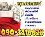 บริการเงินด่วน เงินกู้ด่วน ร้อนเงิน หมุนไม่ทัน ต้องการเงินสด โทรด่วนที่ 090-3216628 คุณรถเมล์