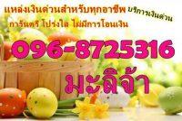 บริการเงินด่วนชลบุรี 096-8725316 คุณมะลิบ่อวิน ศรีราชา ระยอง กรุงเทพปริมณฑล สระบุรี อยุธยา สมุทรปราการ สาค