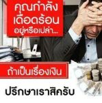 บริการกู้เงินด่วนราชบุรี ชลบุรี   โทร.097-0512653 คุณกีตาร์และ(จังหวัดใกล้เคียง)สำหรับผู้ที่มีรายได้ประจำ